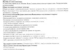 Документ-Scannable-создан-9-марта-2020-г.-21_34_21.pdf